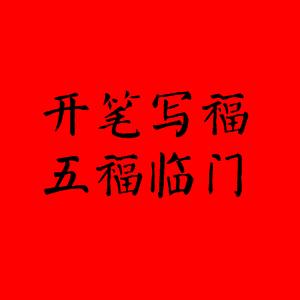 颜真卿.ttf字体下载